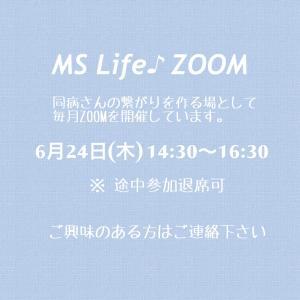 MS Life♪ ZOOM開催のお知らせ