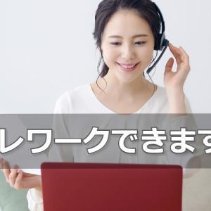 通話も会話もOK! テレワークができるネットカフェ! BAKU笹塚