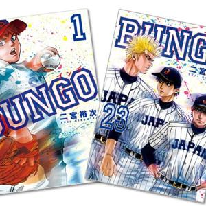 「BUNGO」全巻 250円にてお買取り中!