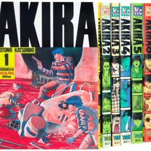 「AKIRA 全6巻(完結)セット」2000円にてお買取り中!