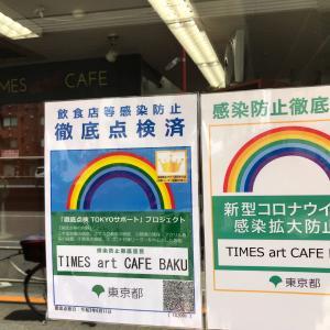 BAKU笹塚のまんが喫茶&ネットカフェは「飲食店等染防止 徹底点検済み」の認定を頂きました!