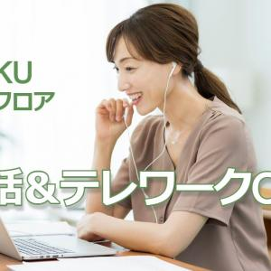 BAKU笹塚の1F カフェフロアはテレワークOK! お客さまの用途に合わせて便利にご利用ください!