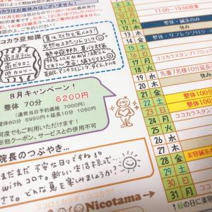 【2020年8月キャンペーン】夏の免疫力UP★あとちょっとの幸せタイム♪特別コース整体70分!