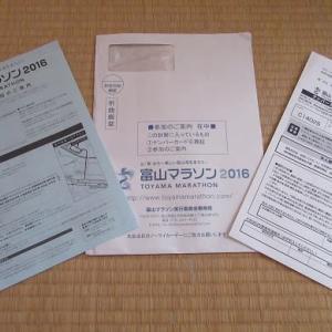 富山マラソン ナンバーカード届きました