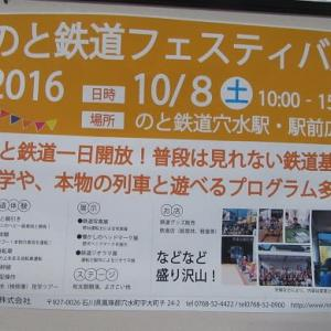 10月8日はのと鉄道フェスティバルです。