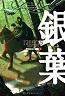 『アラルエン戦記④銀葉』(ジョン・フラナガン、訳=入江真佐子、岩崎書店)