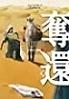 『アラルエン戦記⑦奪還上』(ジョン・フラナガン、訳=入江真佐子、岩崎書店)