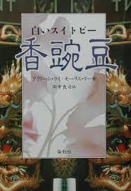 『香豌豆 白いスイトピー』(アイリーン・ライ/モーリス・リー、訳=田中良司、論創社)