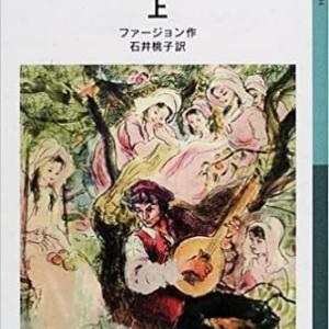 『リンゴ畑のマーティン・ピピン 上』(エリナー・ファージョン、訳=石井桃子、岩波書店)