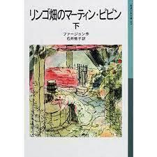 『リンゴ畑のマーティン・ピピン 下』(エリナー・ファージョン、訳=石井桃子、岩波書店)