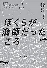 『ぼくらが漁師だったころ』(チゴズィエ・オビオマ、訳=粟飯原文子、早川書房)