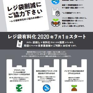 7月1日から「レジ袋の有料化」が始まります!
