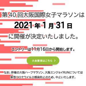 マラソン経済研究所 2020.11/8〜11/14のトピック  公認大会もネットタイム導入 大阪国際女子マラソン開催へ 湘南国際マラソン25kmに  他