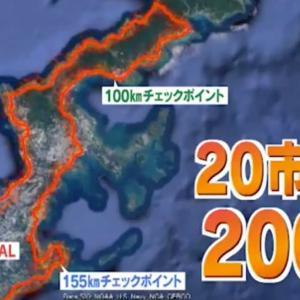 マラソン経済研究所 2021.1/10〜2021.1/16のトピック 緊急事態宣言中も競技会可能に 沖縄で200kmウルトラ開催 他