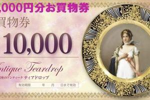 ★★Teardrop 新春初売り企画は、お買物券セットです!★★