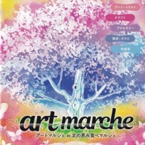 今週末は旭川でアートマルシェ!