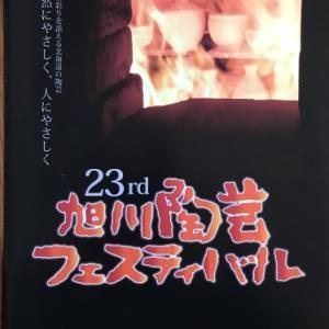今週末は旭川陶芸フェスティバル