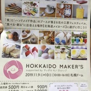土曜日曜はHOKKAIDO  MAKER'S!