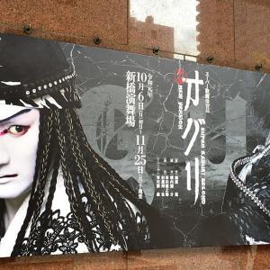 「スーパー歌舞伎II 新版オグリ」鑑賞