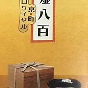 映画「嘘八百 京町ロワイヤル」感想