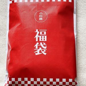 小杉織物マスク福袋