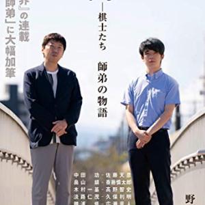 絆―棋士たち 師弟の物語(野澤亘伸)