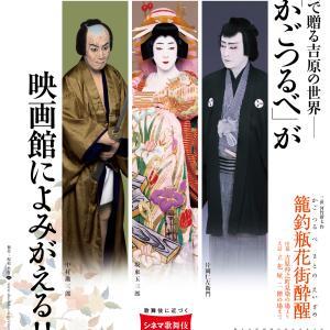 シネマ歌舞伎「籠釣瓶花街酔醒」感想
