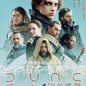 映画「DUNE/デューン 砂の惑星」感想