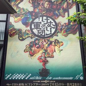 劇団☆新感線「いのうえ歌舞伎<亞>alternative『けむりの軍団』」