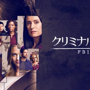クリミナル・マインド FBI行動分析課 season14 第2-5話 感想