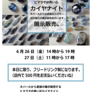 6/26.27ヒマラヤの青い石カイヤナイトデイがありますよ!