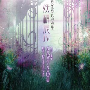 3/10から17日銀座奥野ビル「妖精展」に出展します。その間ハナペコはイベントデイになります。