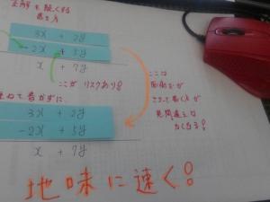 『横四方固め』押さえ込め数学!