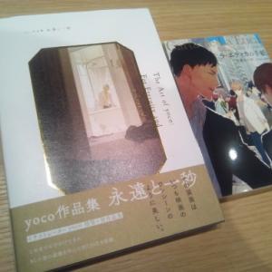 小説(本)関連のお知らせ。yoco先生作品集『永遠と一秒』