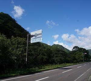 0903 羅臼~知床峠~うとろ von Rausu nach Utoro via Shiretoko-toge