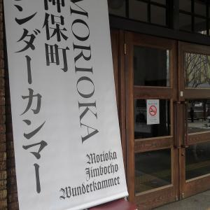 MORIOKA神保町ヴンダーカンマー終了