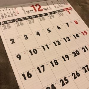 今年はなかなか巡り会えないカレンダー。