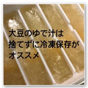 大豆のゆで汁を味噌汁に入れるだけで美味しさ倍増。