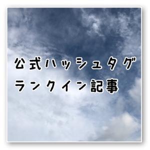 7/23  公式ハッシュタグランクイン記事をご紹介