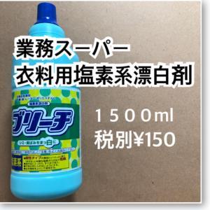 【業スー】衣料用漂白剤で、洗濯槽掃除。