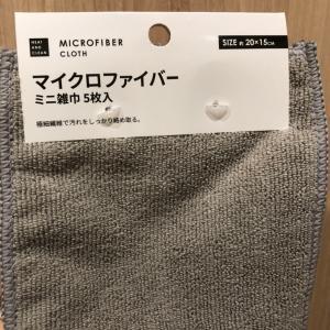 【セリア】グレーの雑巾のミニサイズ。