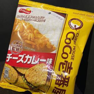 【FritoLay/トルティーヤチップスCoCo壱番屋チーズカレー味】〜この夏の振り返り④〜