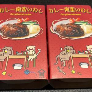 【高木商店/カレー南蛮いわし缶】