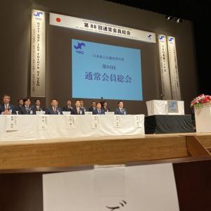 日本商工会議所青年部第88回通常総会 全国会長研修会 IN 長野