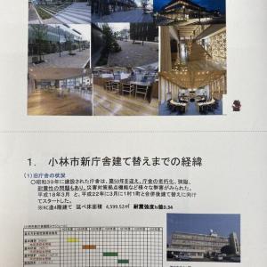 宮崎県小林市の新しい庁舎を見学してきました!