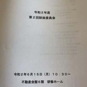福岡県宅建協会、初めての財政委員会に出席