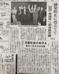 福岡県宅建協会県南支部より、大牟田商工会議所へ高濃度アルコール消毒液を寄付