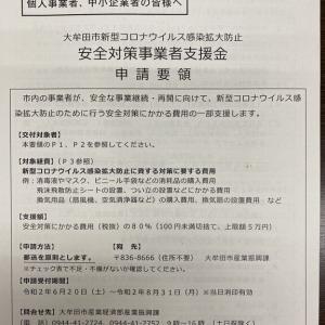 大牟田市独自の第二弾、新型コロナウイルス感染に関する支援金