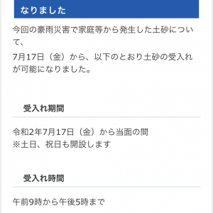 大牟田市で、豪雨災害で発生した土砂の受け入れについて!
