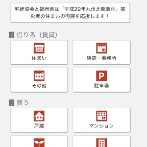 正式に被災者に対する住宅支援の依頼が大牟田市よりありました!